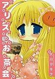 アリスのお茶会 (ガンガンWINGコミックス)