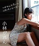 小林かれん「~かれんな思い~16歳の夏は甘くて苦い...」BD シャイニングスター公式サイト限定版 [Blu-ray]