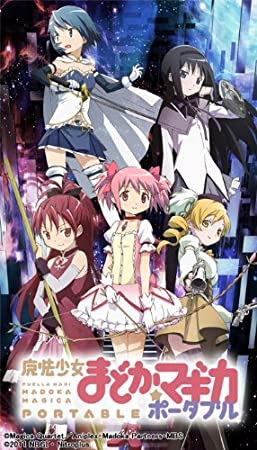 Puella Magi Madoka Magica Portable [Limited Edition] [Japan Import]