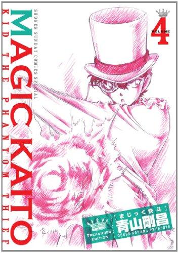 まじっく快斗 〜TREASURED EDITION〜 4 DVD付 ([特装版コミック])