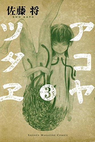 アコヤツタヱ(3) (講談社コミックス)