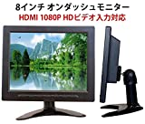 ◇OMT80 HDMI 1080P HDビデオ入力対応 8インチ オンダッシュモニター 解像度:800×600 BNCコネクター対応