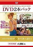 エリン・ブロコビッチ/食べて、祈って、恋をして[DVD]