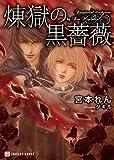 煉獄の黒薔薇 (シャレード文庫)