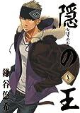 隠の王8巻 (デジタル版Gファンタジーコミックス)