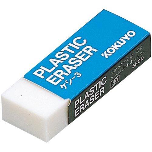 ケシ-3 プラスチック消しゴム