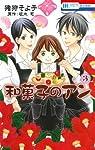 和菓子のアン 3 (花とゆめCOMICS)