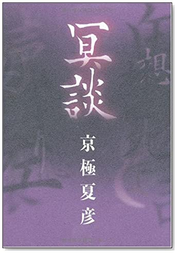 冥談 (幽BOOKS)