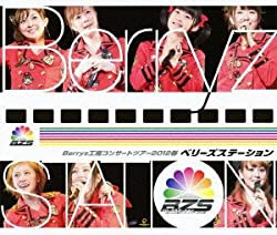 Berryz工房コンサートツアー2012春 ~ベリーズステーション~ [Blu-ray]