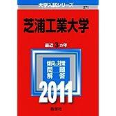 芝浦工業大学 (2011年版 大学入試シリーズ)