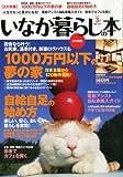 いなか暮らしの本 2013年 03月号 [雑誌]