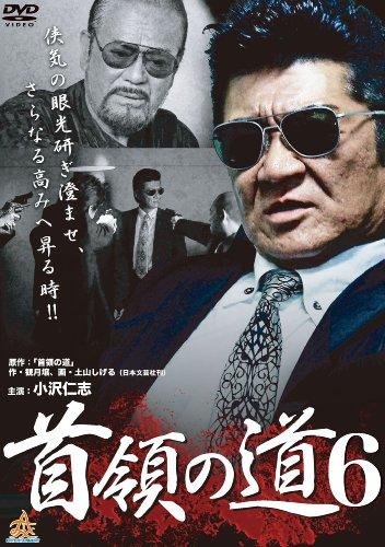 首領の道6 [DVD]