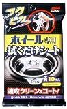 SOFT99 ( ソフト99 ) フクピカホイール専用拭くだけシート 00493