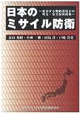 日本のミサイル防衛 ―変容する戦略環境下の外交・安全保障政策