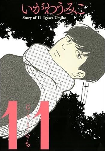 11 バーズコミックス スピカコレクション)