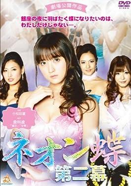 Neon Butterfly PART 2 starring Ayaka Komatsu