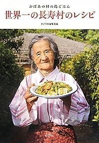 世界一の長寿村のレシピ