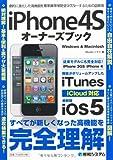 iPhone 4S オーナーズブック