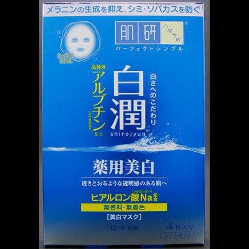 肌研 白潤 薬用美白マスク 20ml×4枚