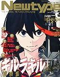 Newtype (ニュータイプ) 2014年 03月号 [雑誌]