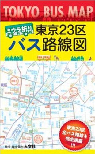 ミウラ折り 東京23区バス路線図 【改訂版】