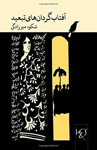 Sunflowers of Exile: Aftabgardan-Haye Tabeed