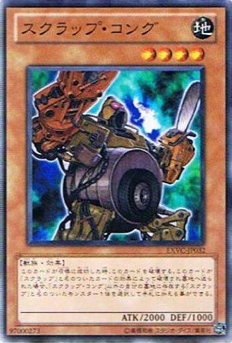 遊戯王カード 【 スクラップ・コング 】 EXVC-JP032-N 《エクストリーム・ビクトリー》