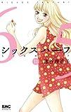 シックス ハーフ 11 (りぼんマスコットコミックス クッキー)