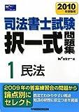司法書士試験択一式問題集〈1〉民法〈2010年受験用〉