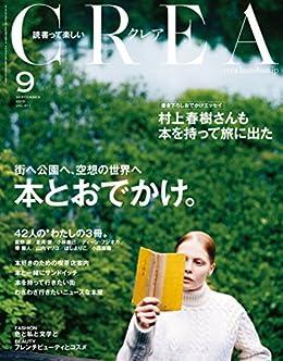 CREA 2015年9月号