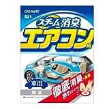 カーメイト 車用 除菌消臭剤 スチーム消臭 エアコン用 置き型 無香 安定化二酸化塩素 180g D21