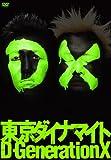 東京ダイナマイト「D-Generation X」 [DVD]