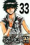 あひるの空(33) (少年マガジンコミックス)