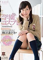 麻宮まどか 学園コスプレ 8コーナー240分SP [DVD]
