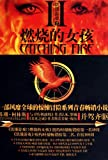 img - for Catching Fire (The Second Book of the Hunger Games) (Chinese Edition) book / textbook / text book