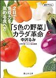「5色の野菜」カラダ革命 (静山社文庫)