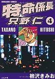 特命係長只野仁 (4) (ぶんか社コミックス)