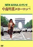 NEW AKINA エトランゼ 中森明菜 in ヨーロッパ[DVD]