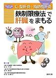 グルメディカルシリーズ C型肝炎・脂肪性肝炎(NASH) 鉄制限療法で肝臓をまもる