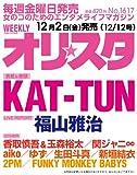 オリ☆スタ 2011年 12/12号