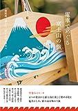 電車でめぐる富士山の旅—御殿場、富士宮、富士吉田、清水へ