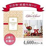 Amazon.co.jp引き出物 結婚内祝いカタログギフト 千趣会オリジナル MUSUBI WEDDING イノセントレッド 2冊セット