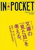 IN★POCKET
