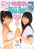 ぜんぶ小池里奈のRina-Boh (海王社ムック 74)