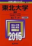 東北大学(理系) (2015年版大学入試シリーズ)