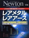 レアメタルレアアース―これからの最先端技術に欠かせない (ニュートンムック Newton別冊)
