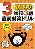 7日間完成! 漢検3級 書き込み式 直前対策ドリル (旺文社漢検対策書)