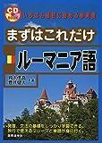 まずはこれだけルーマニア語《CDブック》