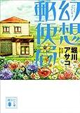 幻想郵便局 (講談社文庫)