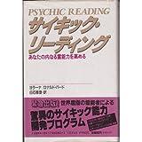 サイキック・リーディング―あなたの内なる霊能力を高める (Kadokawa books)